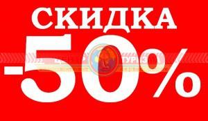 skidki-tyumen-3452-skidka